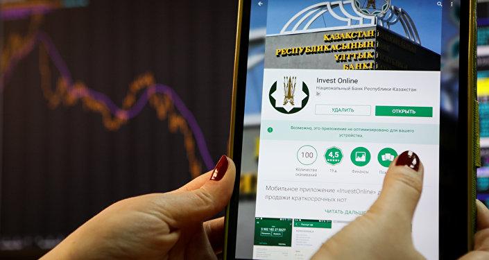 Приложение нацбанка РК для торговли ценными бумагами на экране телефона, иллюстративное фото