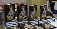 Книга Нурсултана Назарбаева Эра независимости