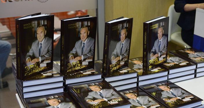 Презентация книги Нурсултана Назарбаева Эра независимости