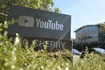 Штаб-квартира Youtube