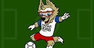 История талисмана Чемпионата мира по футболу FIFA