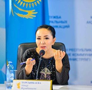 Айнұр Тұрсынбаева