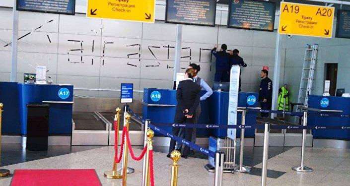 Демонтаж опознавательных знаков и логотипа авиакомпании Air Astana