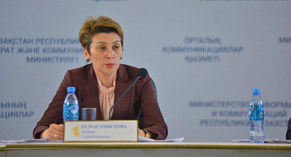 Айжан Есмағамбетова