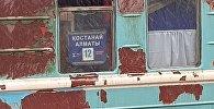 Вагон №12 поезда №43 Костанай-Алматы, на который пожаловались пассажиры