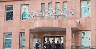 Астана банкі