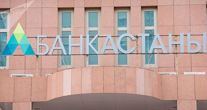 Банк Астаны