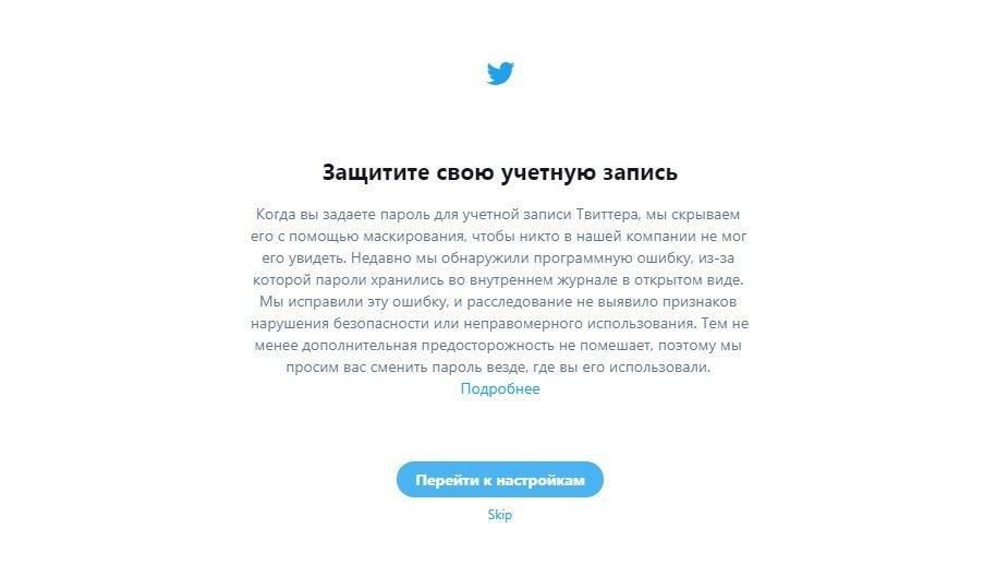 Twitter рекомендует сменить пароли