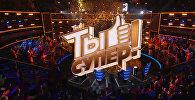 LIVE: Международный вокальный конкурс Ты супер! на НТВ 05.05.2018