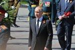 Президент РФ В. Путин и премьер-министр РФ Д. Медведев на церемонии возложения цветов к Могиле Неизвестного солдата