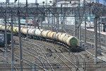 Железнодорожный состав вагонов-цистерн
