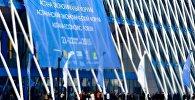 Баннер Астанинского экономического форума на фасаде Дворца Независимости в Астане, архивное фото