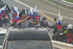Тысячи машин проехали по мосту в Крым в первый час после его открытия
