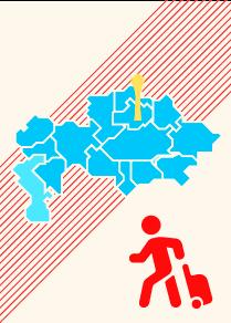 Жители каких регионов переезжают в Астану