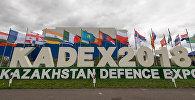 КАDEX-2018 халықаралық қару-жарақ көрмесі