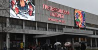 Посетители у входа в Государственную Третьяковскую галерею, архивное фото