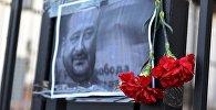 Ситуация вокруг покушения на журналиста Аркадия Бабченко