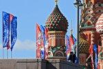 Подготовка Москвы к ЧМ-2018 по футболу