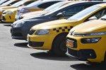 Автомобили такси