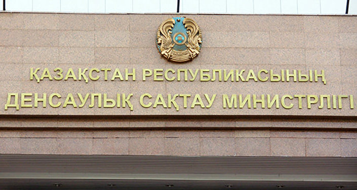 Министерство здравоохранения Казахстана