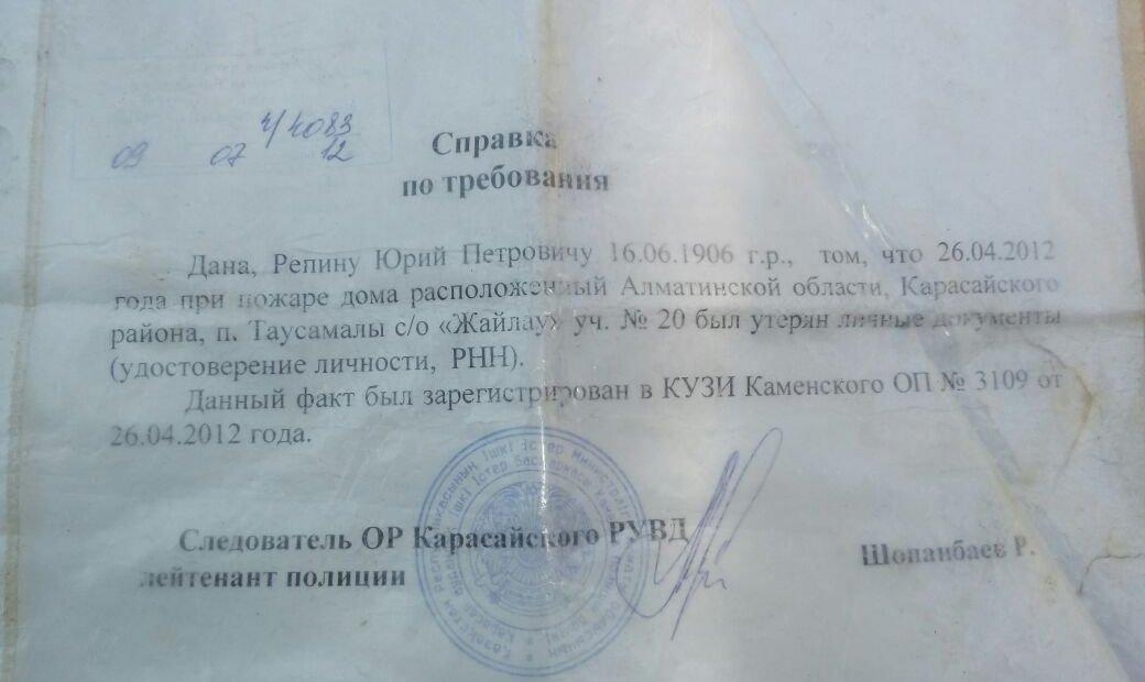 Справка, выданная Юрию Петровичу Репину