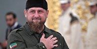 Шешен Республикасының мемлекет басшысы Рамзан Қадыров