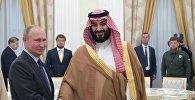Президент РФ В. Путин встретился с наследным принцем Саудовской Аравии М. ибн Салманом Аль Саудом