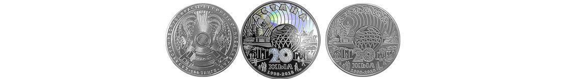 Коллекционные монеты, посвященные 20-летию Астаны