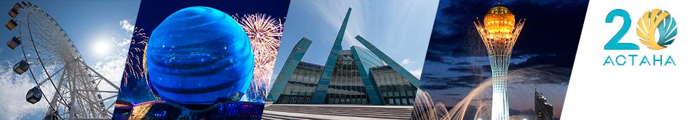 Астана 20 лет