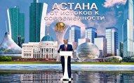 Нурсултан Назарбаев на торжественном приеме, посвященном Дню столицы в конгресс-центре Выставочного комплекса Астана ЭКСПО-2017, 5 июля 2017 года