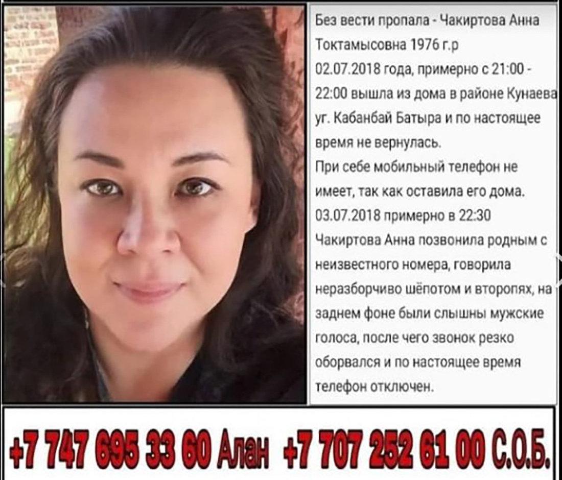 Пропавший продюсер фильма Томирис Анна Чакиртова