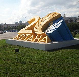 Инсталляция к 20-летию Астаны