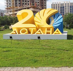 Астананың жиырма жылдығы