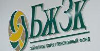Бірыңғай жинақтаушы зейнетақы қорының логотипі