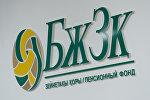 Зейнетақы қорының логотипі