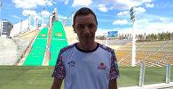 Главный тренер национальной штатной сборной команды Казахстана по прыжкам на лыжах с трамплина Павел Васильев