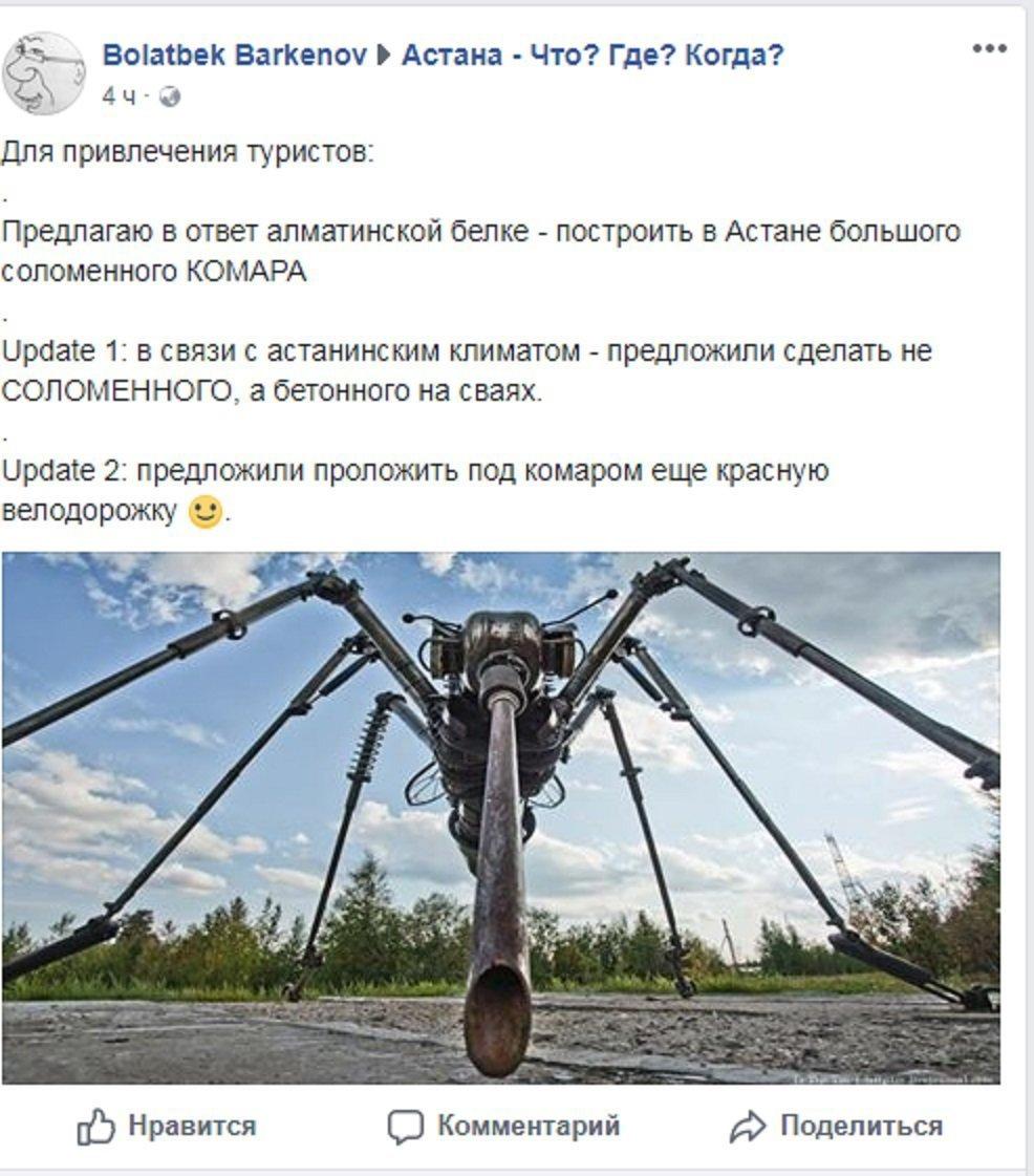 Гигантский комар: что предложили построить в Астане