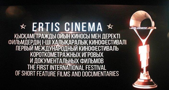 В Павлодаре проходит Международный фестиваль Ертiс cinema