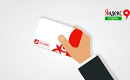 Астанада көлік картасын қайдан алуға болады?