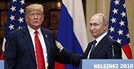 АҚШ президенті Дональд Трамп пен Ресей мемлекет басшысы Владимир Путин