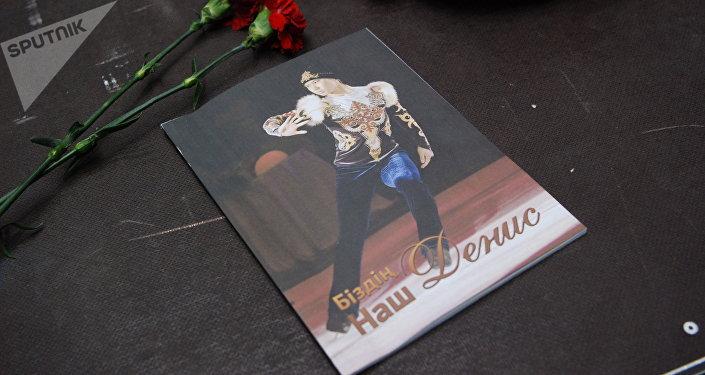 Книга Наш Денис, посвященная погибшему Денису Тену