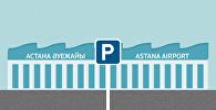 Парковка на территории аэропорта Астаны