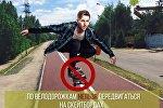 Кто имеет право двигаться по велодорожке