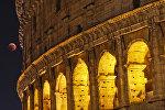 Луна над Колизеем в Риме во время лунного затмения