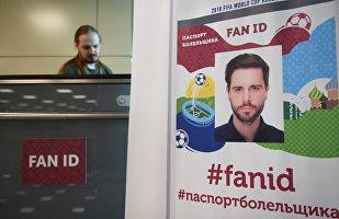 Пункт технической поддержки паспортов болельщиков в аэропорту Домодедово