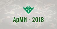 АрМИ-2018 - инфографика