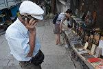 Телефон, ер адам