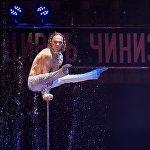 Церемония открытия Большого Санкт-Петербургского Государственного цирка на Фонтанке