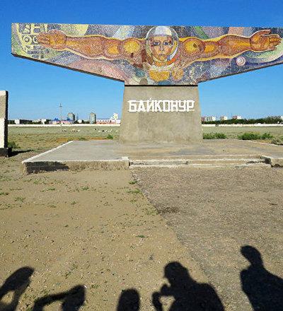 Город Байконыр
