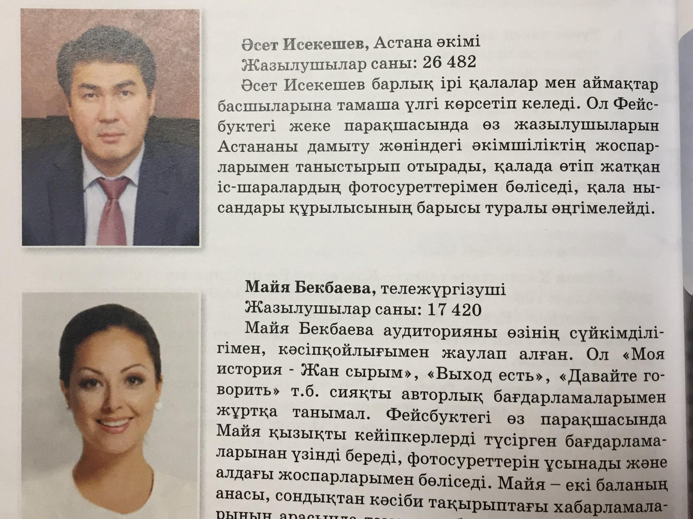 Әсет Исекешев пен Динара Сәтжан жаңа оқулыққа енді